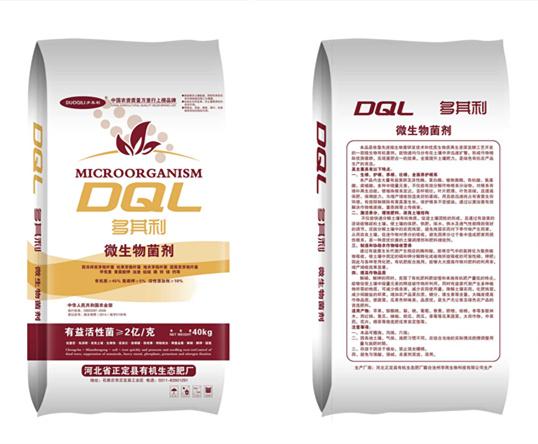 微生物菌肥包装